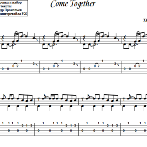 The Beatles - Come Together (Alexandr Prokop'ev)